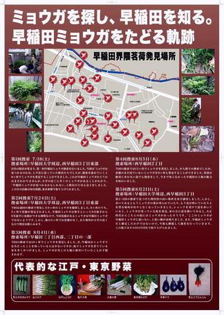 早稲田農業 (3).jpg