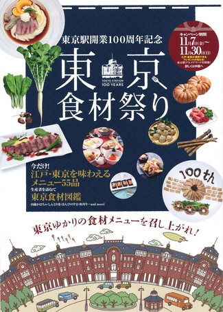 0-1東京食材祭り.jpg