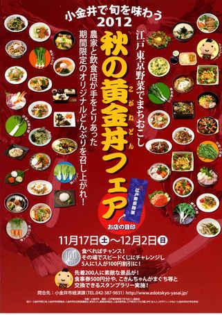 1-1丼フゥア_page001.jpg