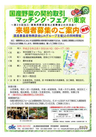 1-1国産野菜の契約取引マッチング3_page002.jpg