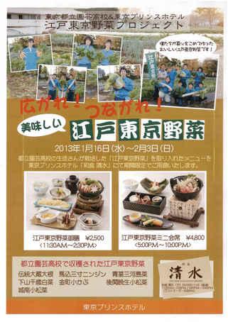 1-1野菜フェアちらし.jpg