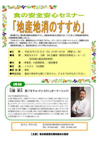 11食の安全安心セミナーチラシPDF_page001.jpg