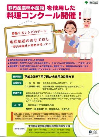 1料理コンクール.jpg