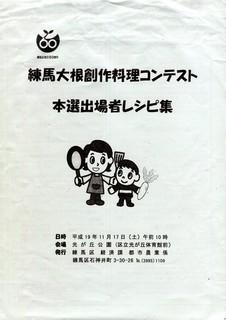 2-1創作大根料理.jpg