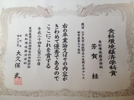 2-1学科賞.JPG