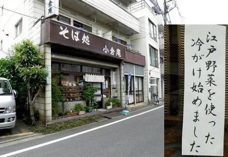 2-1雑司ヶ谷.jpg