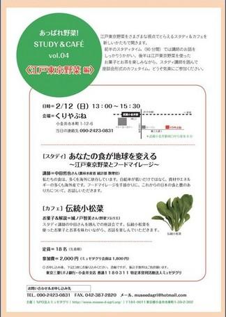 2-1chirashi2.jpg