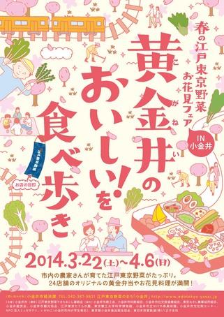 2-1l 春の江戸東京野菜お花見フェアポスター(確定版).jpg