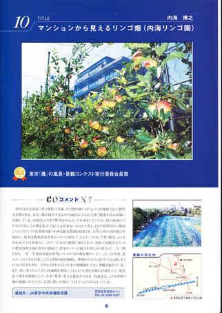3-1内海りんご園.jpg