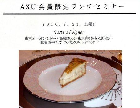 3-2タルトオニオン.jpg