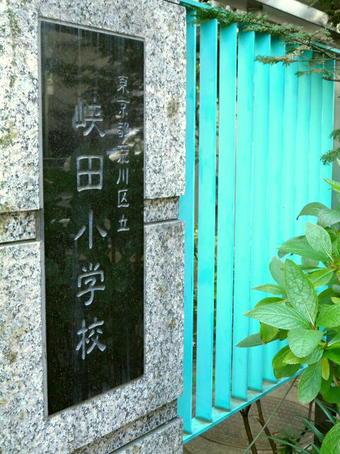 3-2峡田.jpg