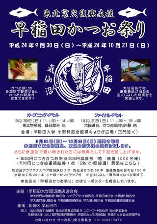 4-1 waseda_katsuo_poster (1).jpg