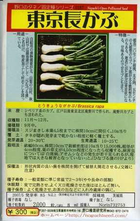 4-1研伝東京長カブ1.jpg