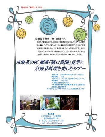 4第2回セミナリオ京都ツアー.jpg