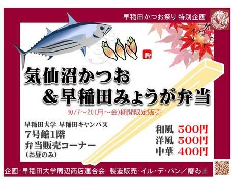 5-1-10-7気仙沼かつお×早稲田みょうが弁当.jpg