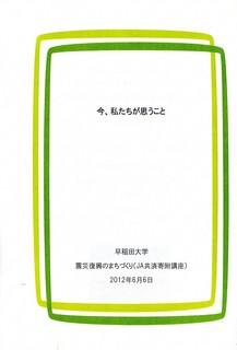 5-1思うこと.jpg