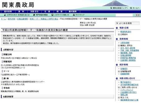 関東農政局22.jpg