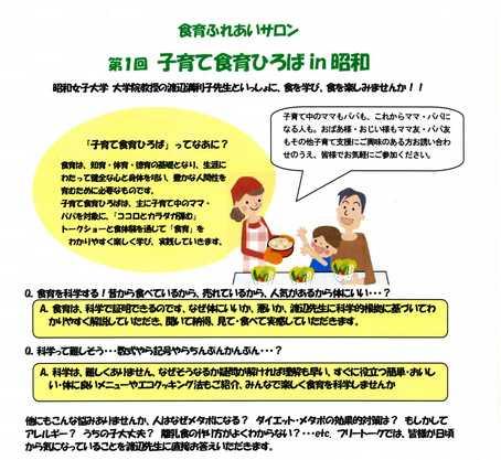 子ども食育 (2).jpg
