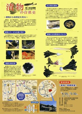 石川県資料館 (2).jpg