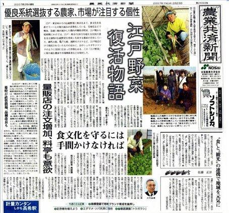 農済新聞.jpg