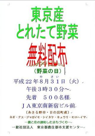 野菜の配布.jpg
