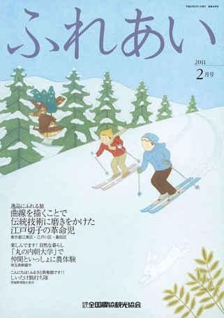 ふれあい2011年2月号-1.jpg