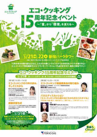 エコ・クッキング15周年イベントチラシ_page001.jpg