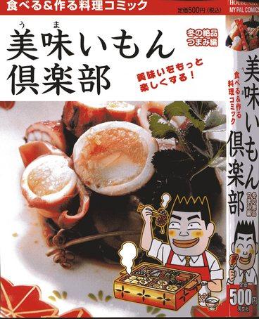 美味いもん倶楽部 (2008-11-17).jpg
