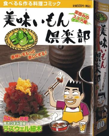 美味いもん倶楽部 (2009-7-16).jpg