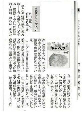 読者ページ.JPG