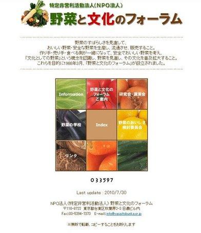 NPO野菜と文化.jpg