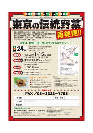 e江戸野菜A4チラシ_1213.jpg