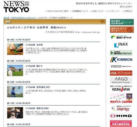 news tokyo.jpg