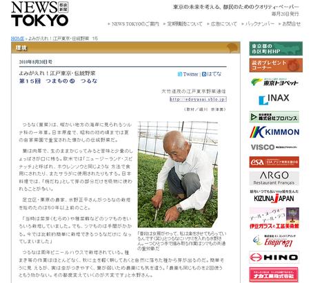 news tokyo.png