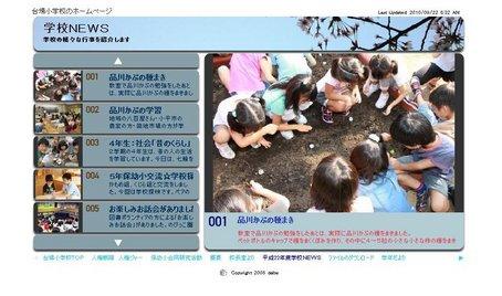 shinagaw5-2.jpg