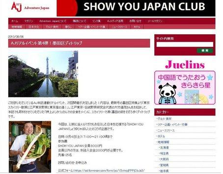 sumida japan  (2).jpg