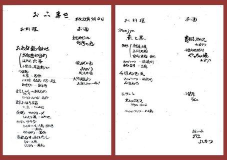 sumida japan  (5).jpg
